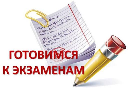 gotovimsy_k_ekzamenam